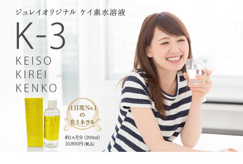 ジュレイオリジナルケイ素水溶液 K-3